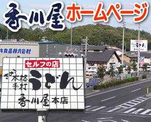 香川屋ホームページのイメージ